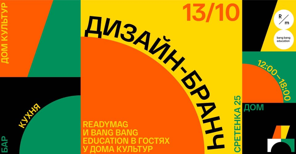 Дизайн бранч с командами Readymag и Bang Bang Education