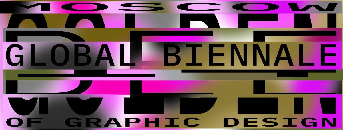 Golden Bee 14 Global Biennale of Graphic Design